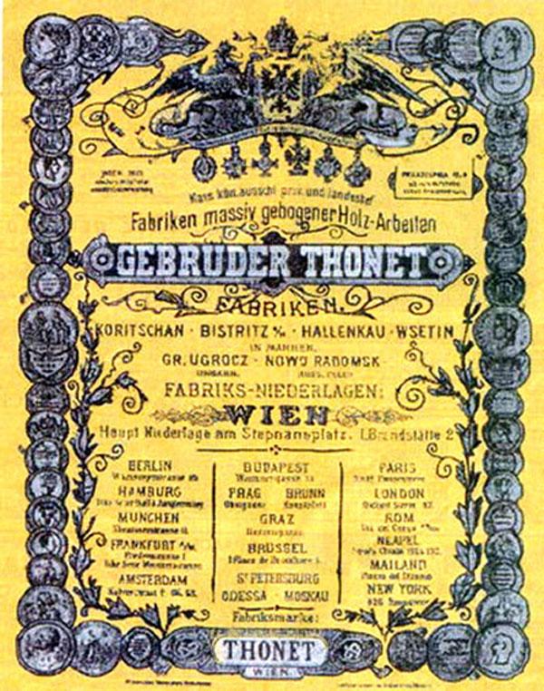 патент Тонета
