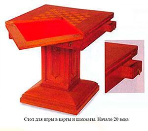 Стол для игры в карты и шахматы,20 век.